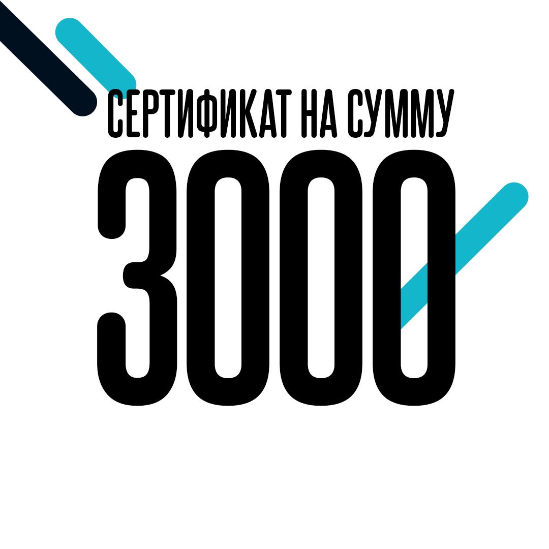 Сертификат на 3000 рублей